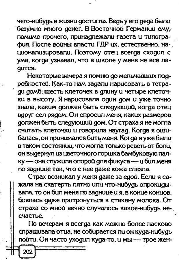 PDF. Вначале было воспитание. Миллер А. Страница 195. Читать онлайн