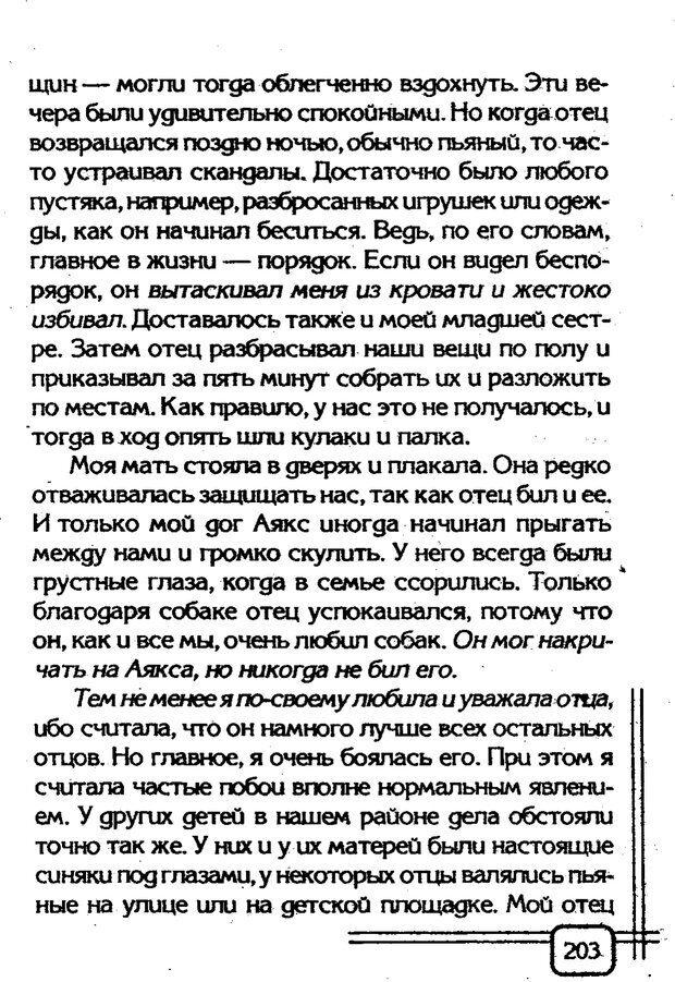 PDF. Вначале было воспитание. Миллер А. Страница 196. Читать онлайн
