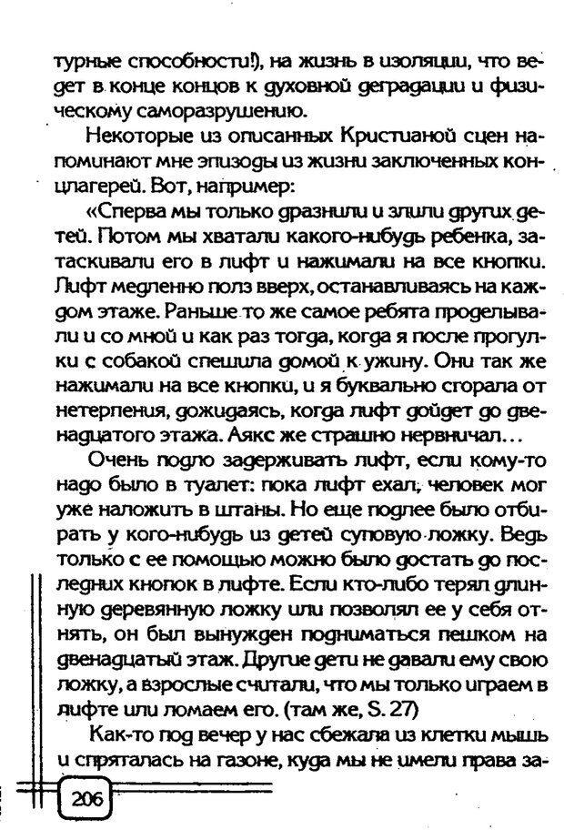 PDF. Вначале было воспитание. Миллер А. Страница 199. Читать онлайн