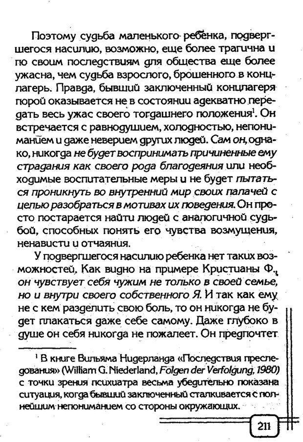 PDF. Вначале было воспитание. Миллер А. Страница 204. Читать онлайн
