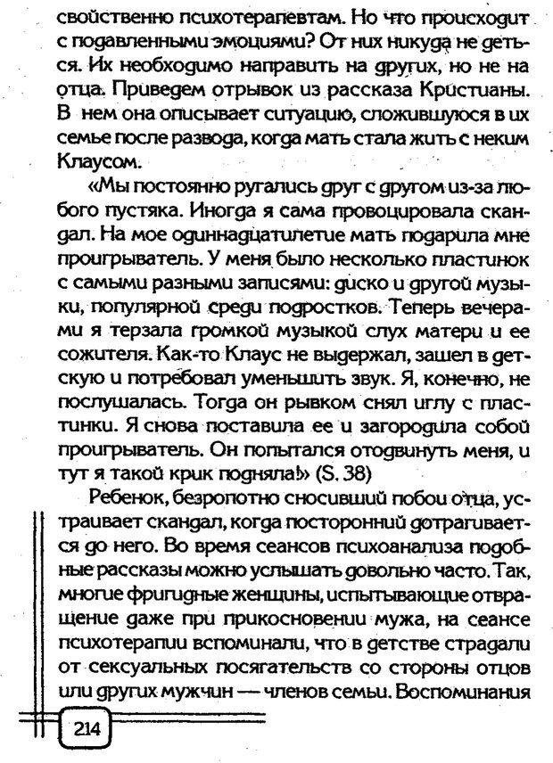 PDF. Вначале было воспитание. Миллер А. Страница 207. Читать онлайн