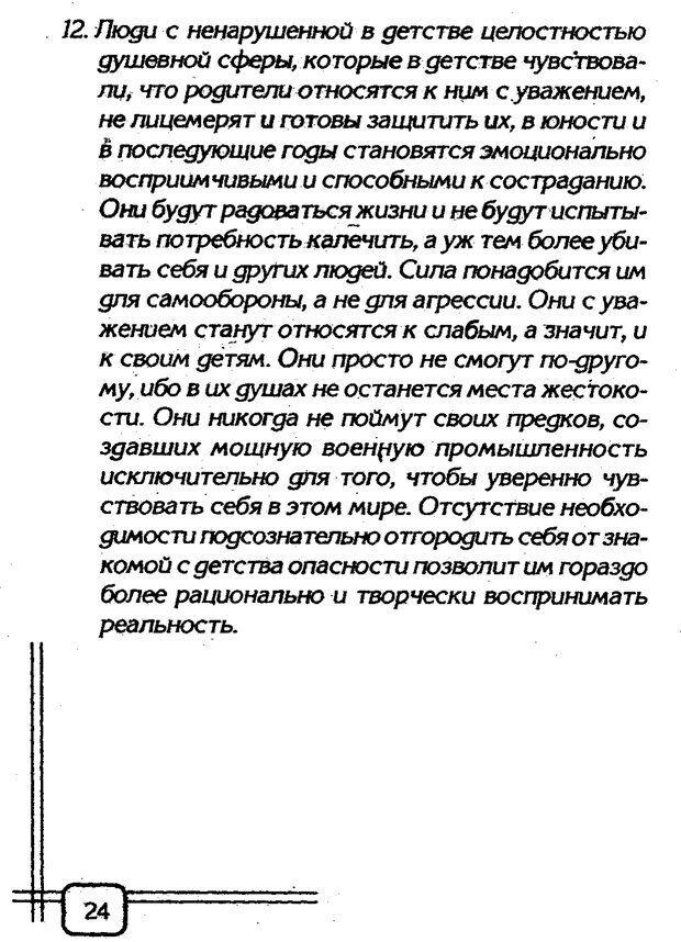 PDF. Вначале было воспитание. Миллер А. Страница 21. Читать онлайн