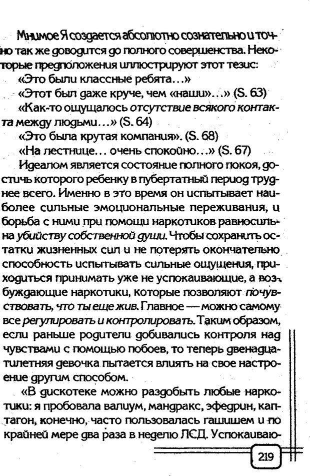 PDF. Вначале было воспитание. Миллер А. Страница 212. Читать онлайн