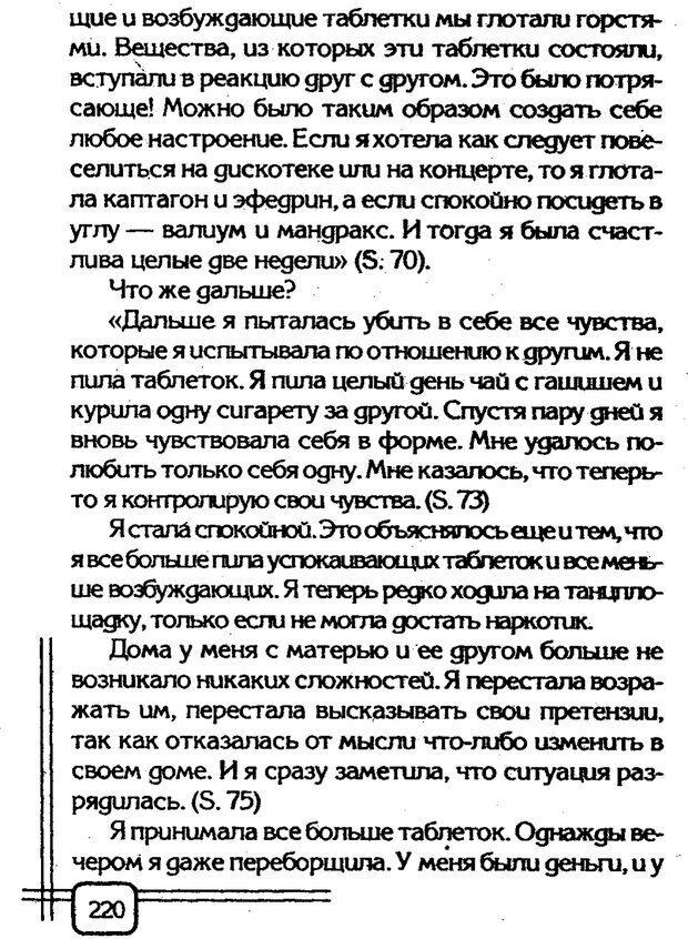PDF. Вначале было воспитание. Миллер А. Страница 213. Читать онлайн