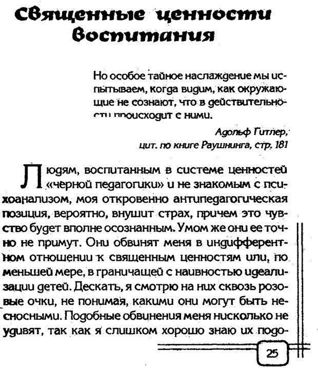 PDF. Вначале было воспитание. Миллер А. Страница 22. Читать онлайн