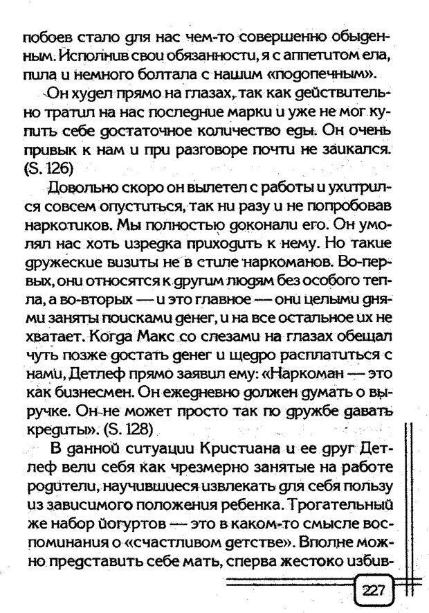 PDF. Вначале было воспитание. Миллер А. Страница 220. Читать онлайн