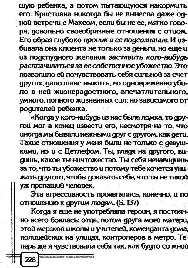 PDF. Вначале было воспитание. Миллер А. Страница 221. Читать онлайн