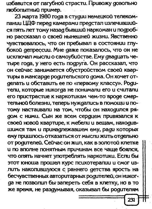 PDF. Вначале было воспитание. Миллер А. Страница 224. Читать онлайн
