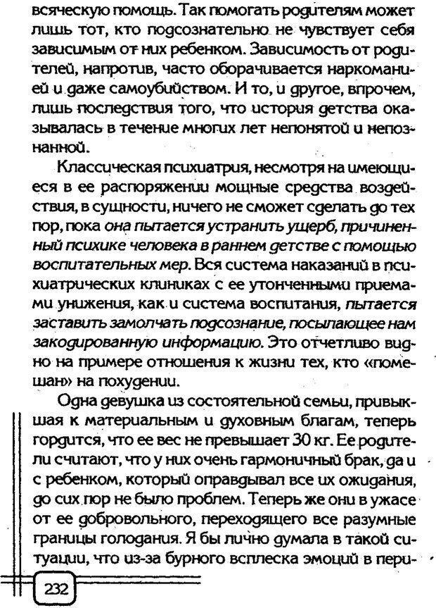 PDF. Вначале было воспитание. Миллер А. Страница 225. Читать онлайн