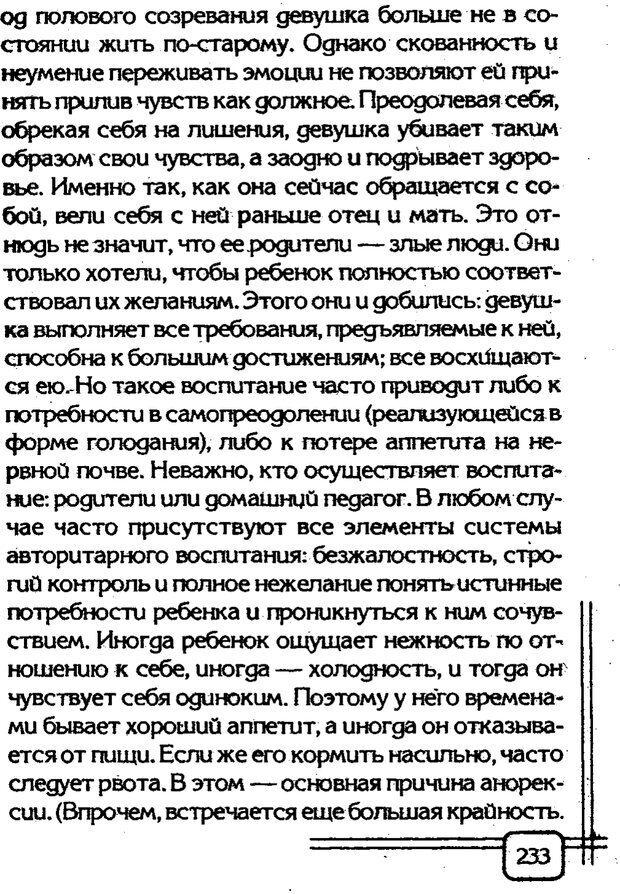 PDF. Вначале было воспитание. Миллер А. Страница 226. Читать онлайн