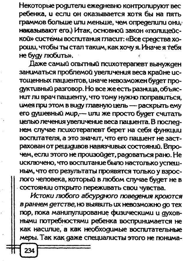 PDF. Вначале было воспитание. Миллер А. Страница 227. Читать онлайн