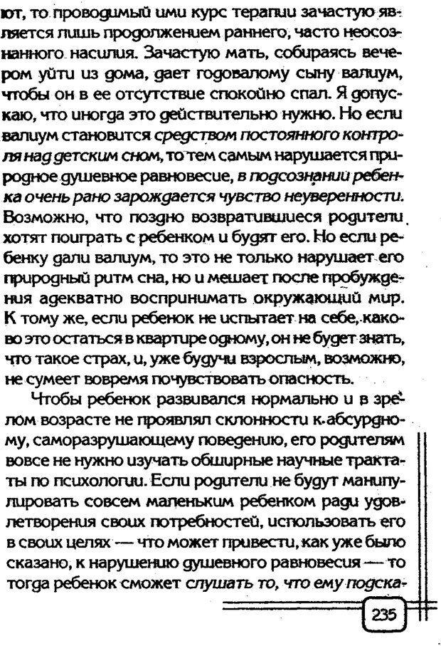 PDF. Вначале было воспитание. Миллер А. Страница 228. Читать онлайн