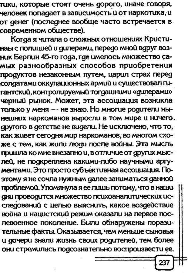 PDF. Вначале было воспитание. Миллер А. Страница 230. Читать онлайн