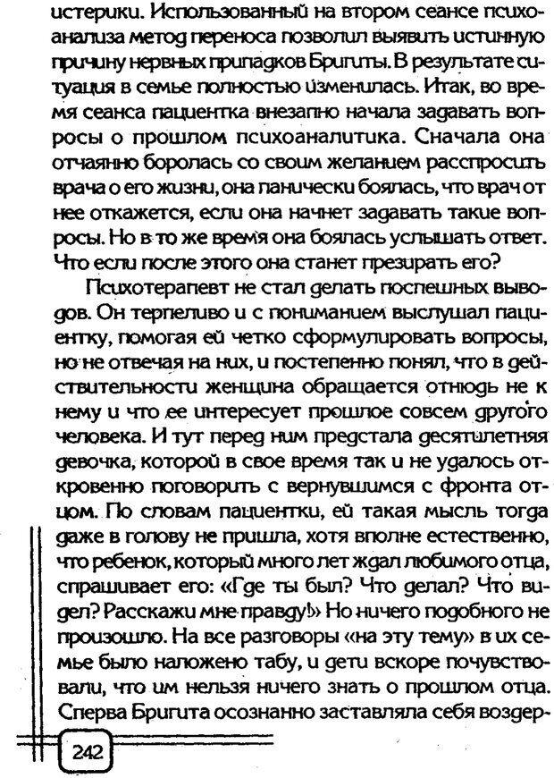 PDF. Вначале было воспитание. Миллер А. Страница 235. Читать онлайн