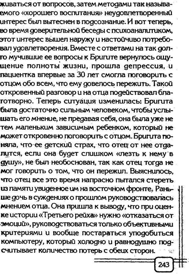 PDF. Вначале было воспитание. Миллер А. Страница 236. Читать онлайн