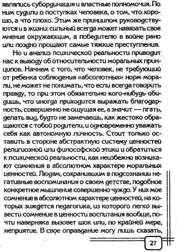 PDF. Вначале было воспитание. Миллер А. Страница 24. Читать онлайн