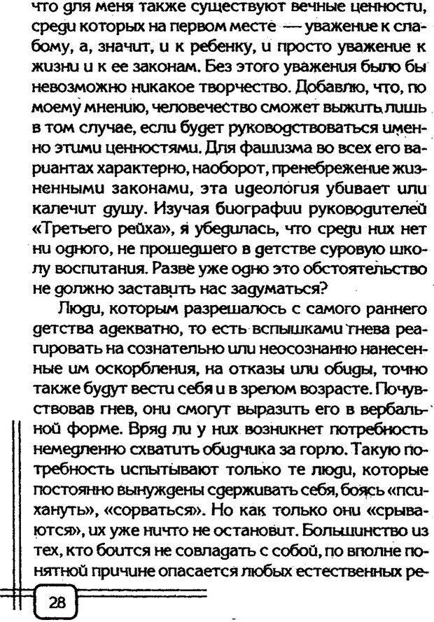 PDF. Вначале было воспитание. Миллер А. Страница 25. Читать онлайн