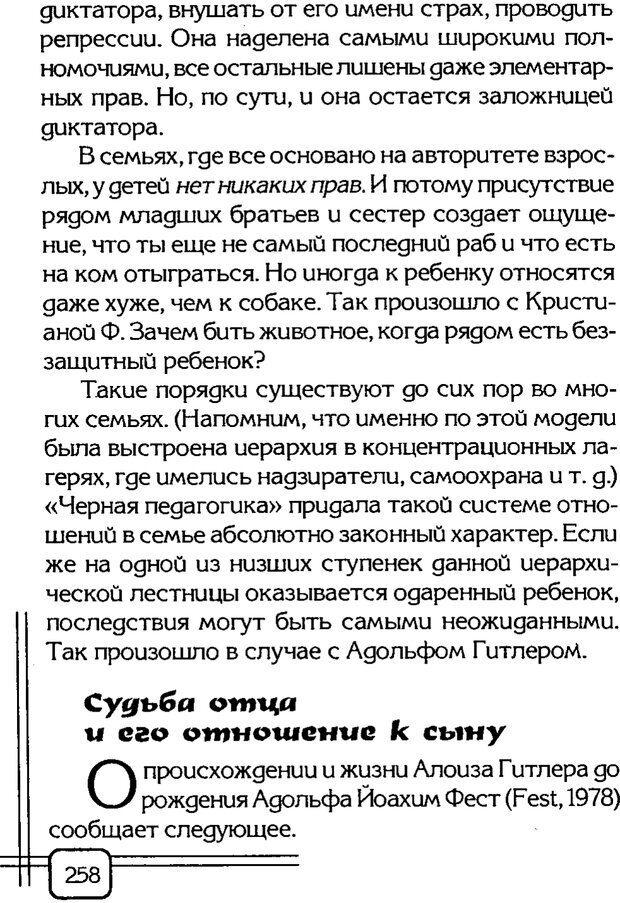 PDF. Вначале было воспитание. Миллер А. Страница 251. Читать онлайн