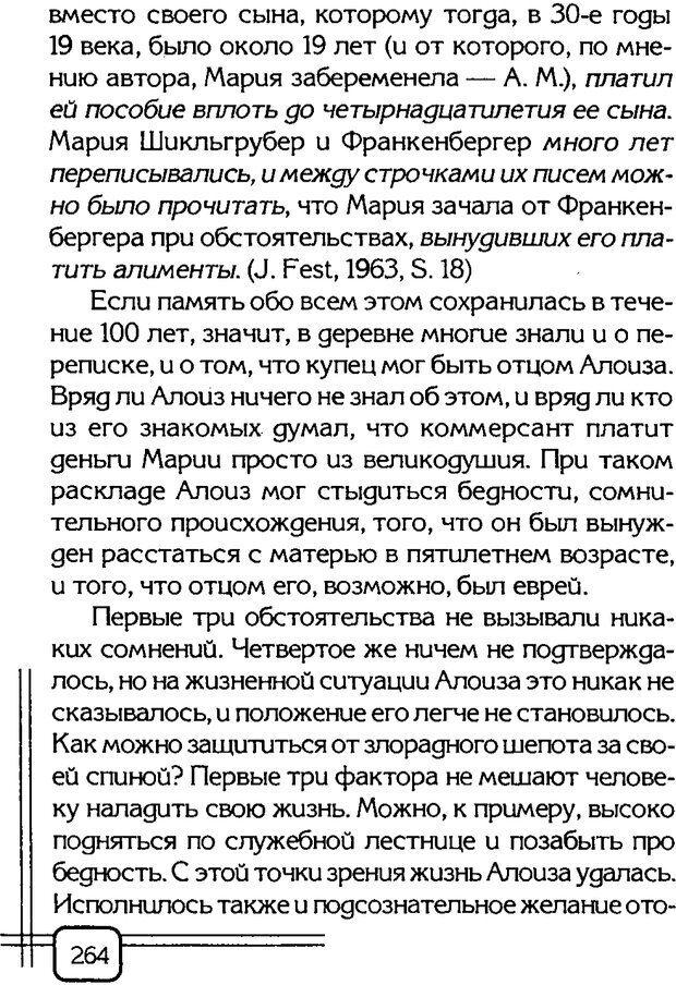 PDF. Вначале было воспитание. Миллер А. Страница 257. Читать онлайн