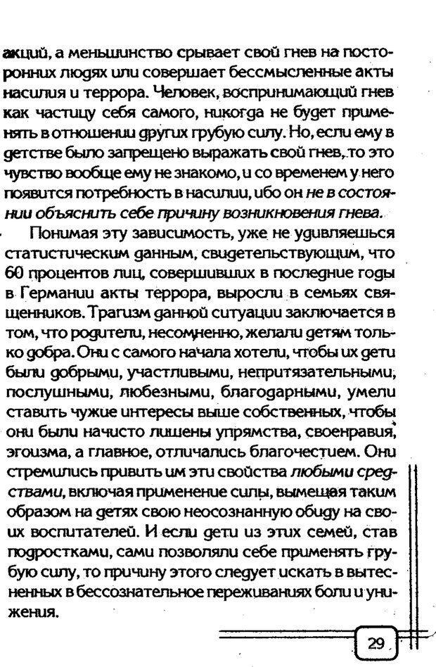 PDF. Вначале было воспитание. Миллер А. Страница 26. Читать онлайн