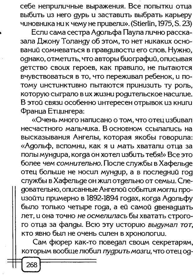 PDF. Вначале было воспитание. Миллер А. Страница 261. Читать онлайн