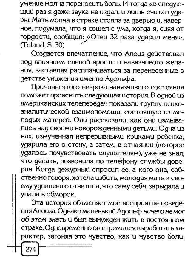 PDF. Вначале было воспитание. Миллер А. Страница 267. Читать онлайн