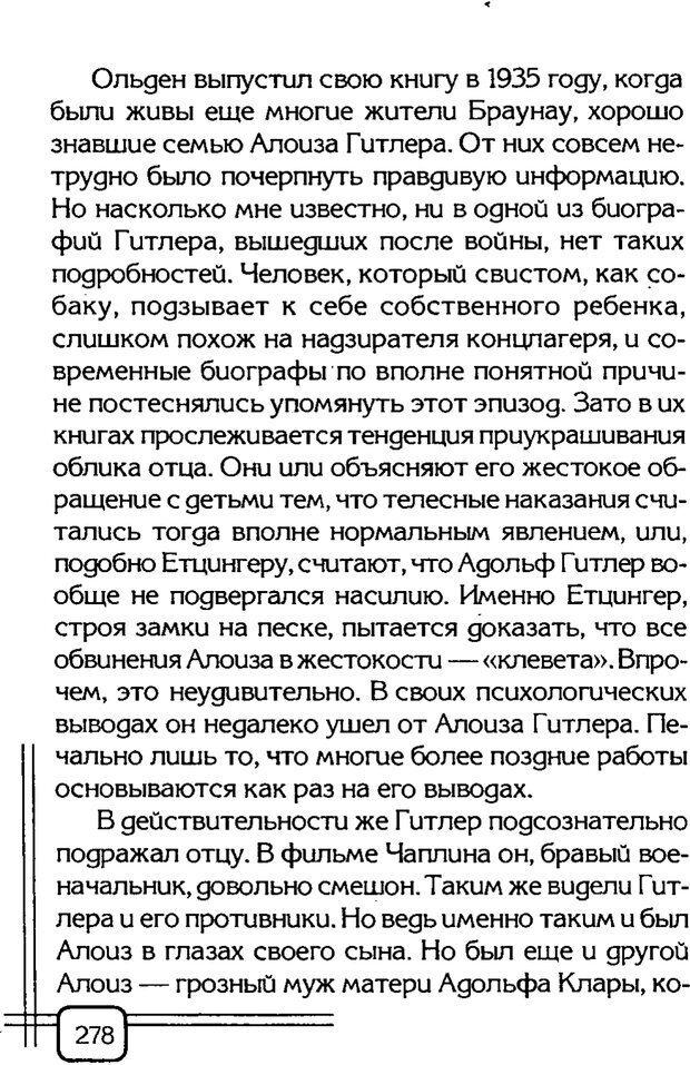 PDF. Вначале было воспитание. Миллер А. Страница 271. Читать онлайн