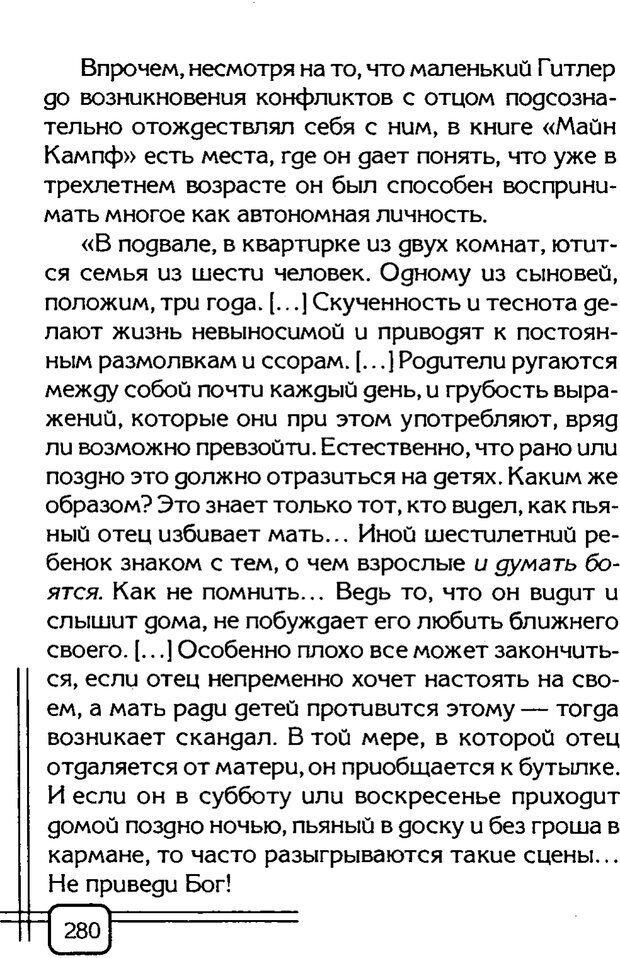 PDF. Вначале было воспитание. Миллер А. Страница 273. Читать онлайн