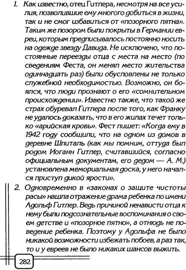 PDF. Вначале было воспитание. Миллер А. Страница 275. Читать онлайн