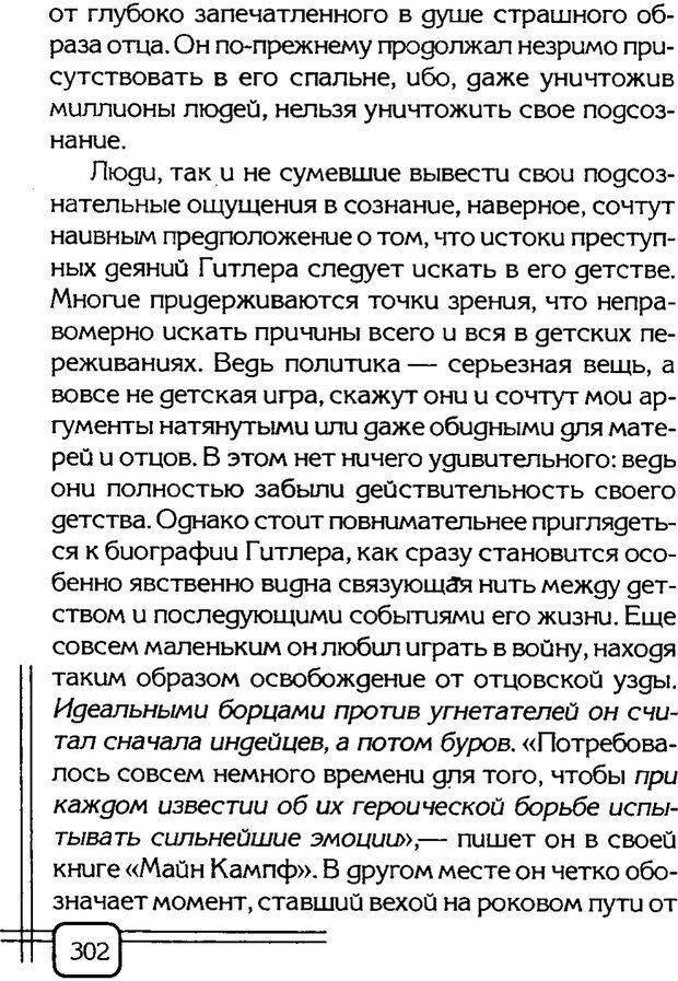 PDF. Вначале было воспитание. Миллер А. Страница 295. Читать онлайн