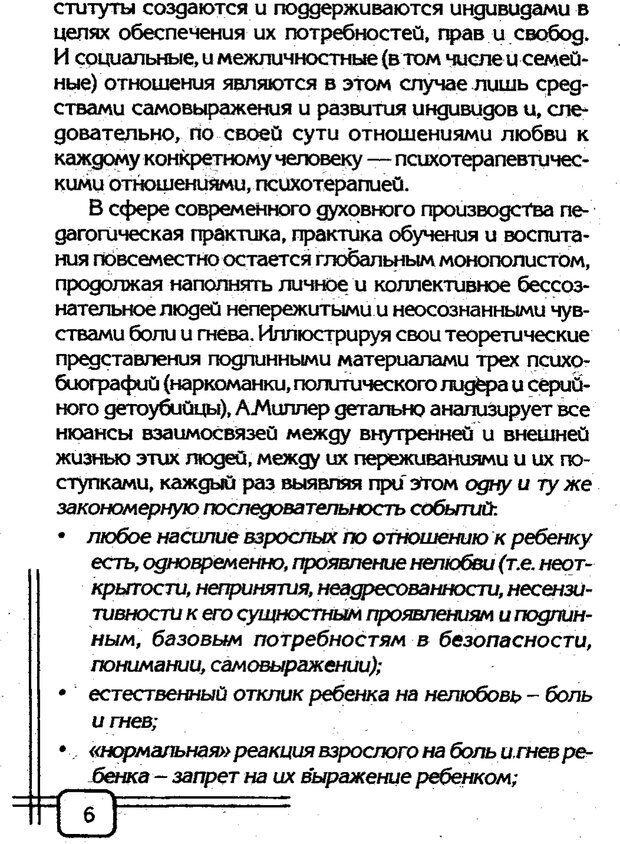 PDF. Вначале было воспитание. Миллер А. Страница 3. Читать онлайн