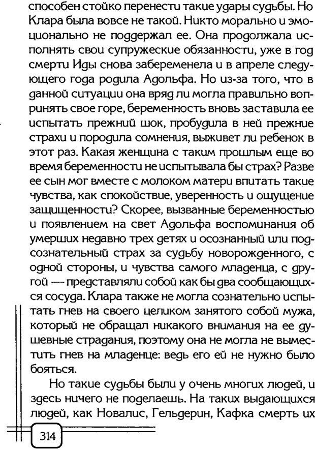 PDF. Вначале было воспитание. Миллер А. Страница 307. Читать онлайн