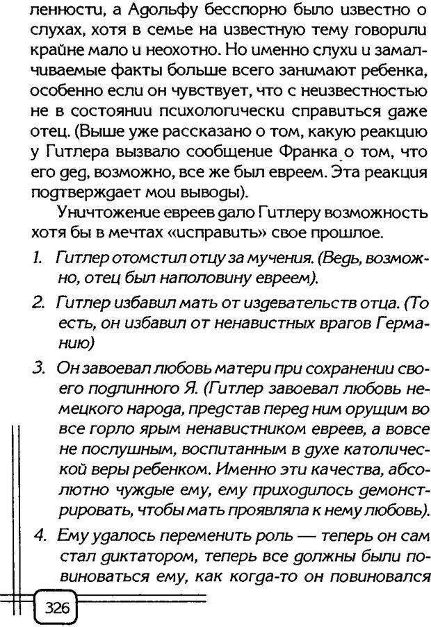 PDF. Вначале было воспитание. Миллер А. Страница 319. Читать онлайн