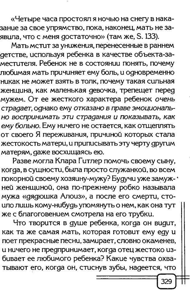 PDF. Вначале было воспитание. Миллер А. Страница 322. Читать онлайн
