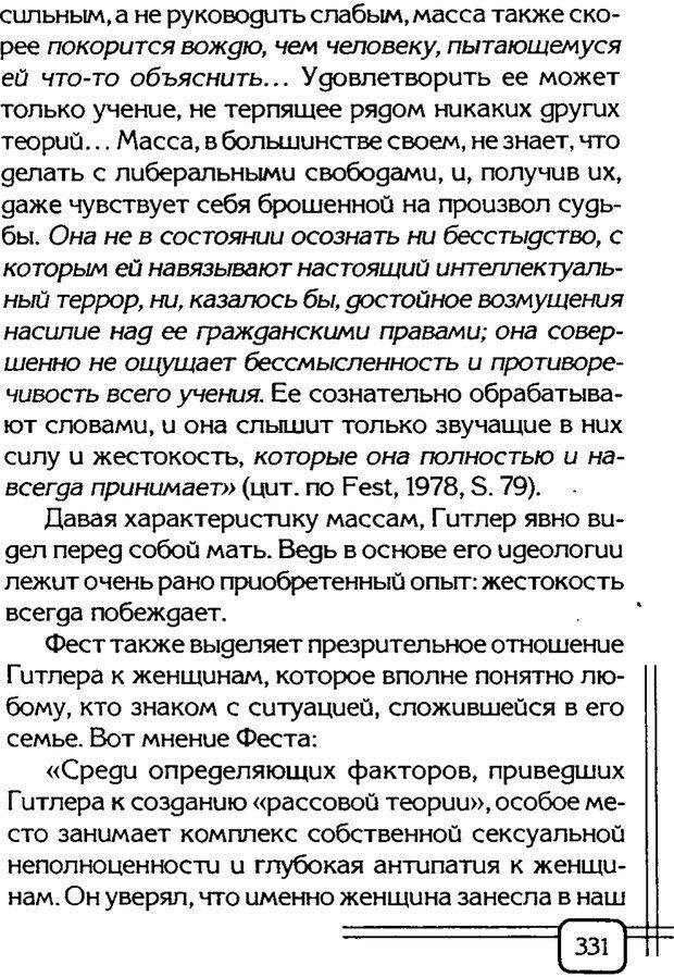 PDF. Вначале было воспитание. Миллер А. Страница 324. Читать онлайн
