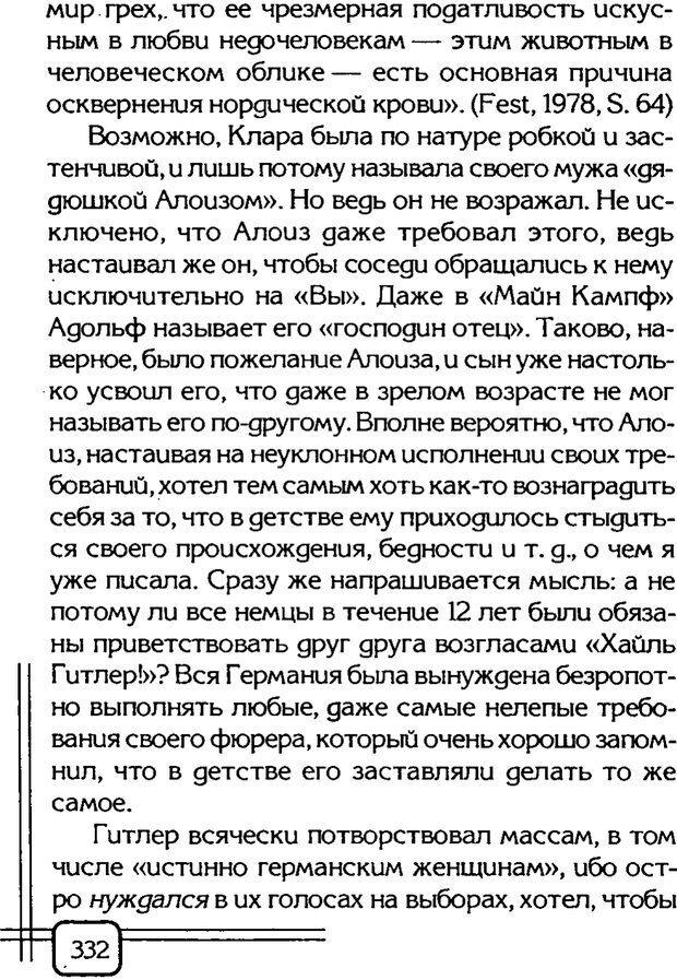 PDF. Вначале было воспитание. Миллер А. Страница 325. Читать онлайн
