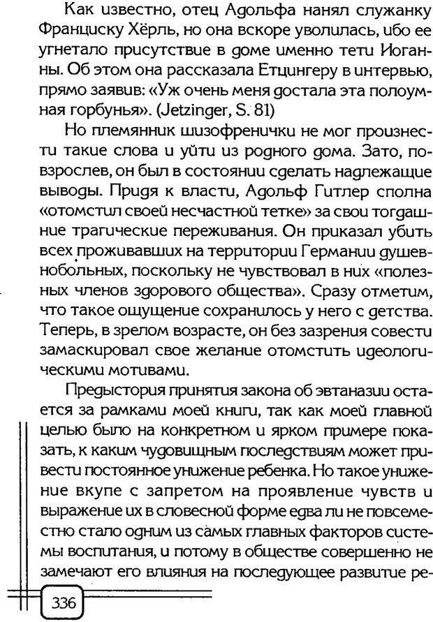 PDF. Вначале было воспитание. Миллер А. Страница 329. Читать онлайн
