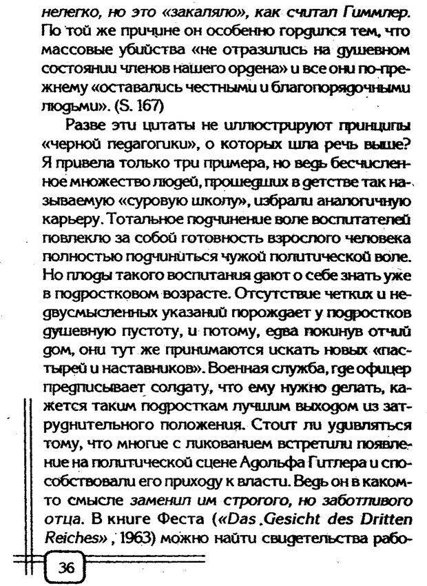 PDF. Вначале было воспитание. Миллер А. Страница 33. Читать онлайн