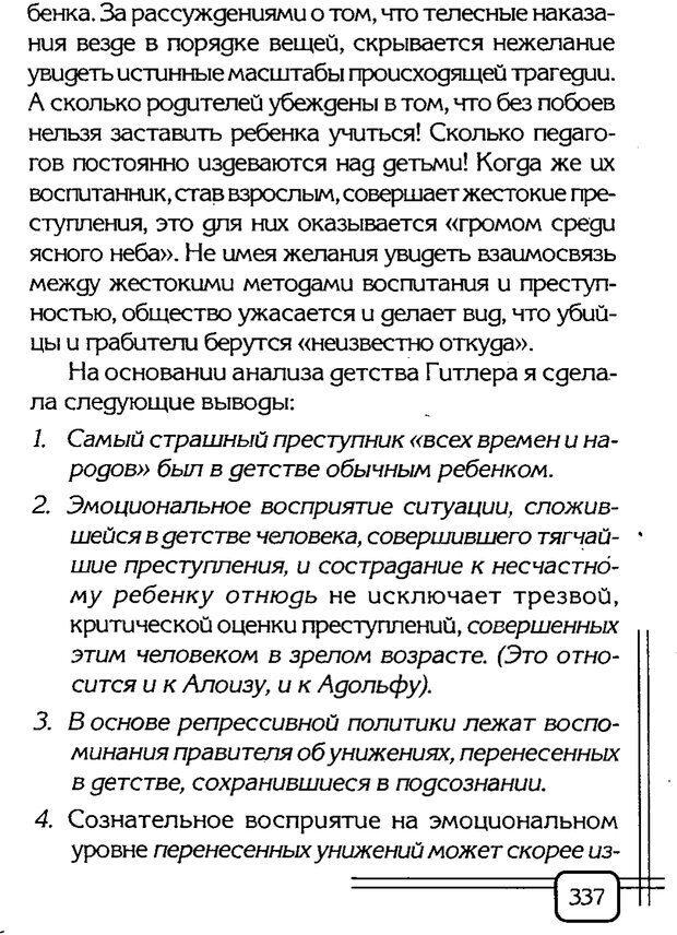 PDF. Вначале было воспитание. Миллер А. Страница 330. Читать онлайн