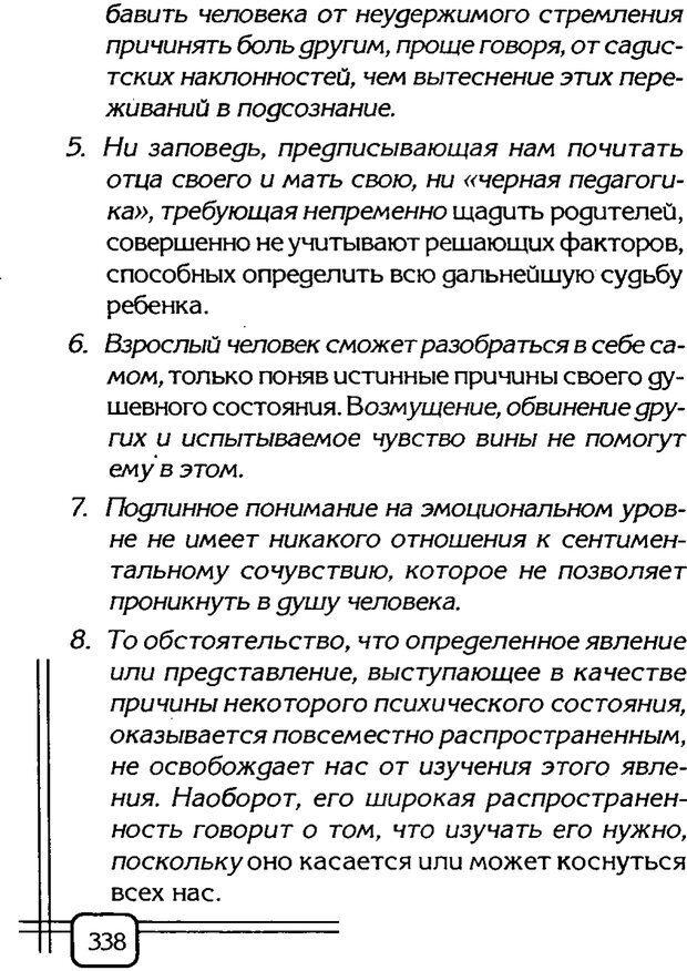 PDF. Вначале было воспитание. Миллер А. Страница 331. Читать онлайн