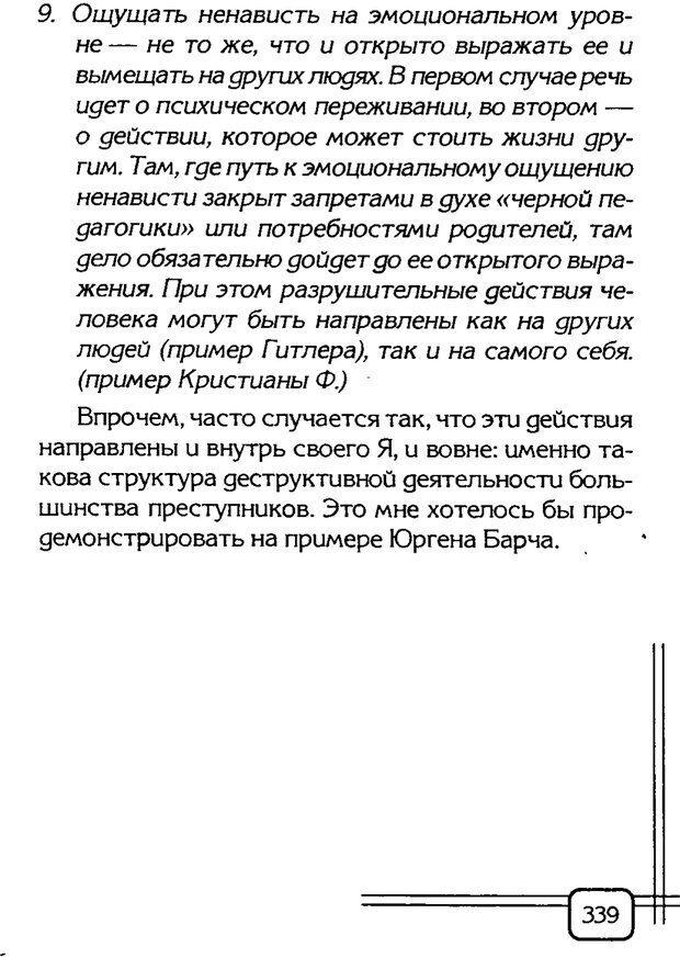 PDF. Вначале было воспитание. Миллер А. Страница 332. Читать онлайн