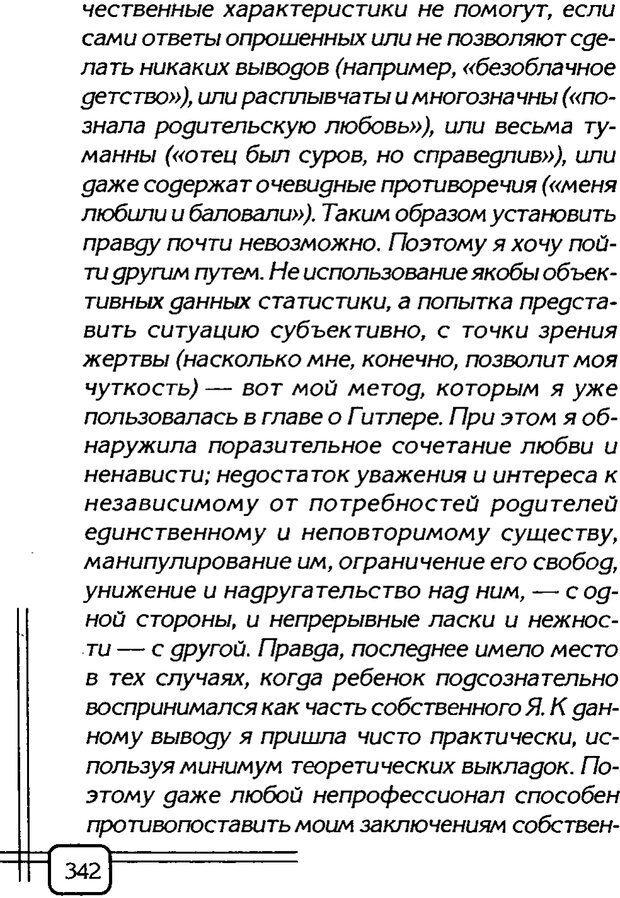 PDF. Вначале было воспитание. Миллер А. Страница 335. Читать онлайн