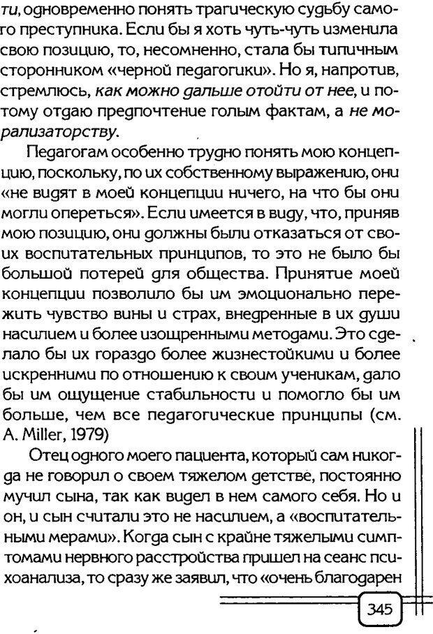 PDF. Вначале было воспитание. Миллер А. Страница 338. Читать онлайн