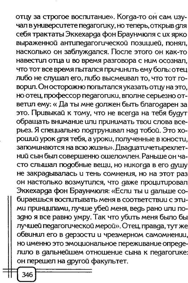 PDF. Вначале было воспитание. Миллер А. Страница 339. Читать онлайн