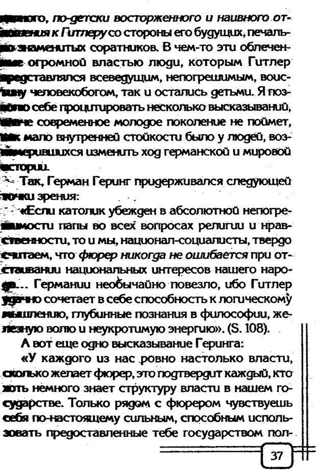 PDF. Вначале было воспитание. Миллер А. Страница 34. Читать онлайн