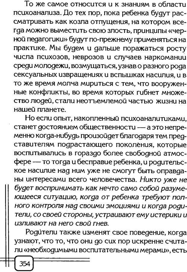 PDF. Вначале было воспитание. Миллер А. Страница 347. Читать онлайн