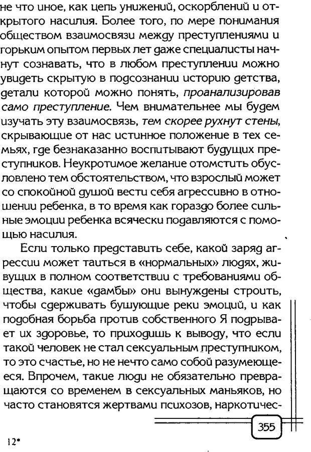 PDF. Вначале было воспитание. Миллер А. Страница 348. Читать онлайн