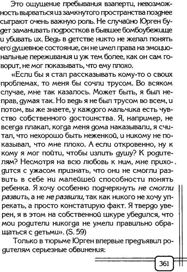 PDF. Вначале было воспитание. Миллер А. Страница 354. Читать онлайн