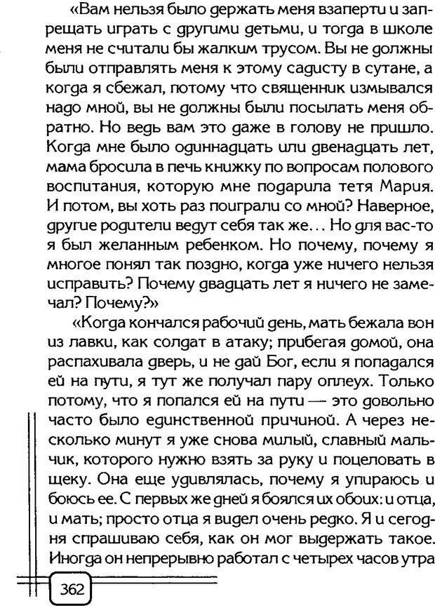 PDF. Вначале было воспитание. Миллер А. Страница 355. Читать онлайн