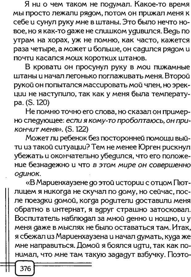 PDF. Вначале было воспитание. Миллер А. Страница 369. Читать онлайн